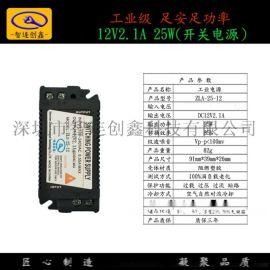 12V2A 25W恆流恆壓LED小體機電源