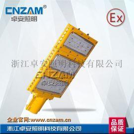 ZBD150防爆高效节能LED泛光灯(HRT93) 路灯款