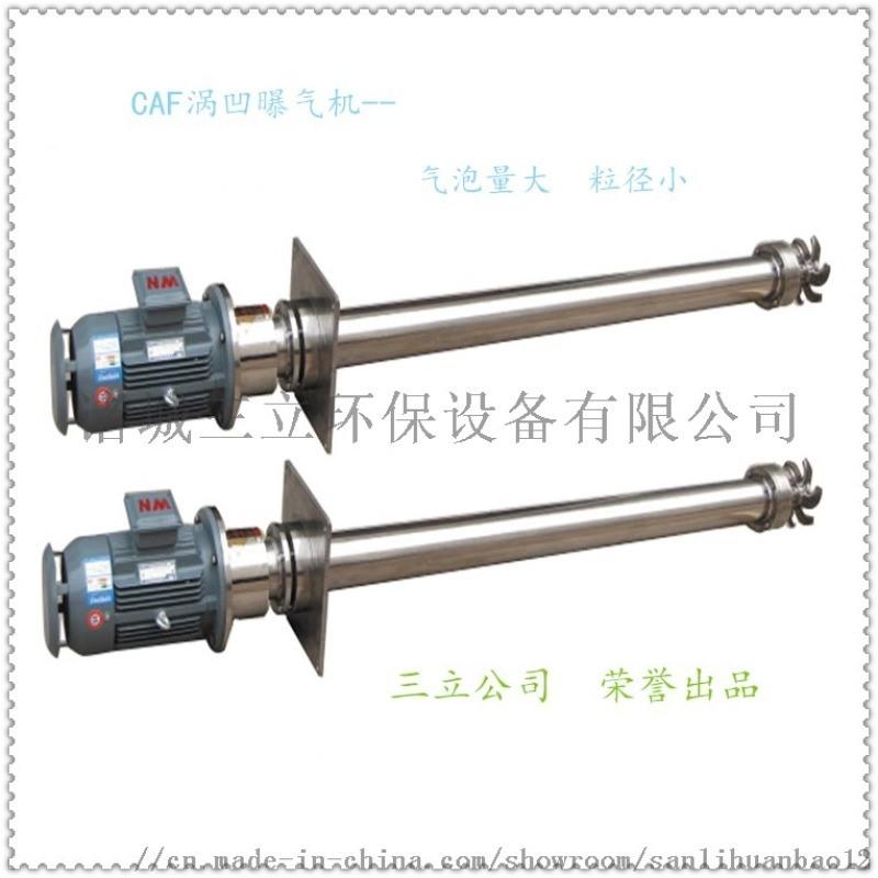 污水处理气浮曝气设备CAF涡凹曝气机