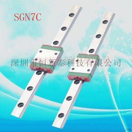 国产微型直线导轨SGN7C线性滑轨厂家恒新泰
