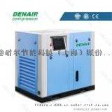 DAW上海食品机械专用水润滑无油螺杆空气压缩机