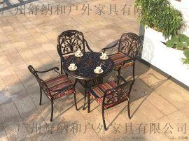 广州舒纳和户外铸铝桌椅紫罗兰系列简约耐用