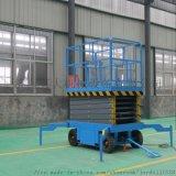 移动式升降机 液压式升降平台 高空作业平台