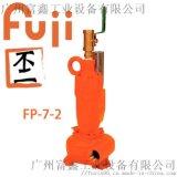 日本FUJI/富士氣動抽水泵:FP-7-2