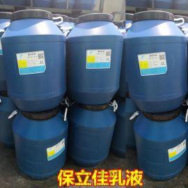 保立佳底漆乳液BLJ-531丙烯酸乳液