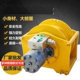 3吨液压绞车价格 汽车液压绞盘 小型液压马达卷扬机