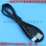 供应端子线MX1.25转USB线材加工