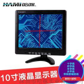 哈咪10寸H102A四橫線工業顯示器儀器監視器直銷