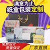 化妆品日用品母婴包装盒定制 白卡单铜 烫金定制