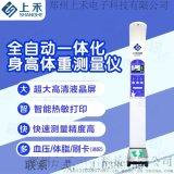 上禾科技智  際網路  身高體重測量儀SH-500A