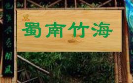 四川匾牌厂家,景区木质匾牌、指示牌、简介牌定制