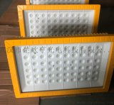 油庫罐區LED防爆燈400W 300WLED防爆燈