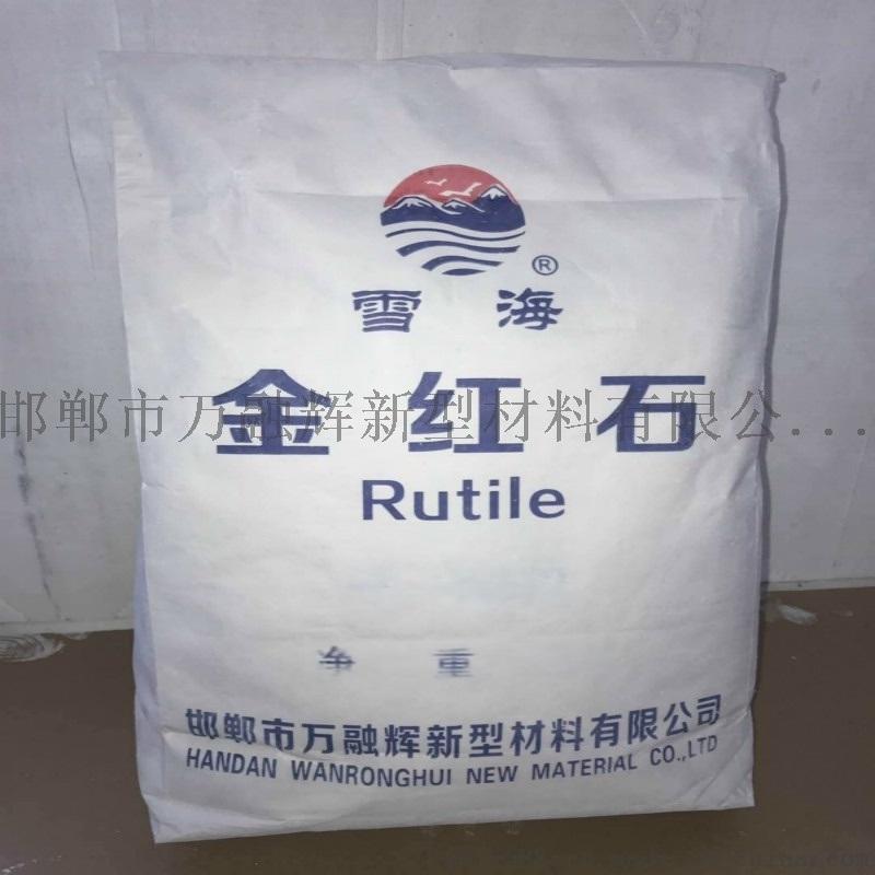 雪海钛业 金红石型钛白粉 钛白粉R-588