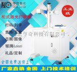 北京河北HQ-OF系列鐳射打標機 金屬制品鐳射刻字