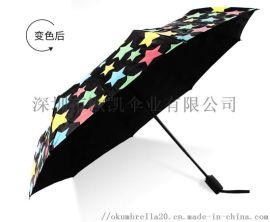 三折自开收定制logo礼品广告自动变色伞