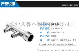 SUS304不锈钢分水器 湖南共誉不锈钢分水器