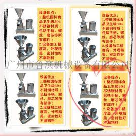 大批量生产辣椒酱 花生酱研磨机 不锈钢食品级胶体磨
