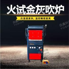 垚鑫灰吹炉 、实验电炉,马弗炉