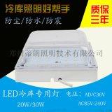 LED冷庫燈220V20W