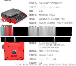 微電腦線號機MAX標籤機LM-550A/PC