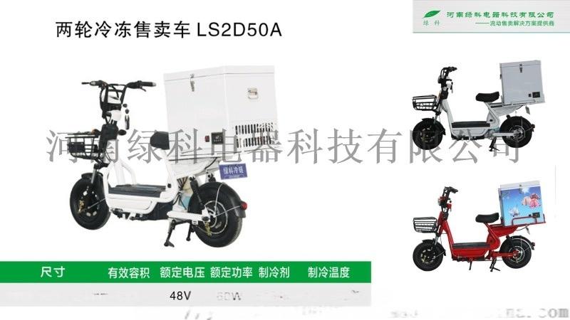 绿科冷藏三轮车 冷链配送**一公里配送 中国制造网