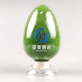 三氧化二铬纳米材料,冶金及催化用纳米氧化铬绿
