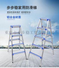 重庆巴南区梯子定制找步步稳防滑工程铝合金人字梯