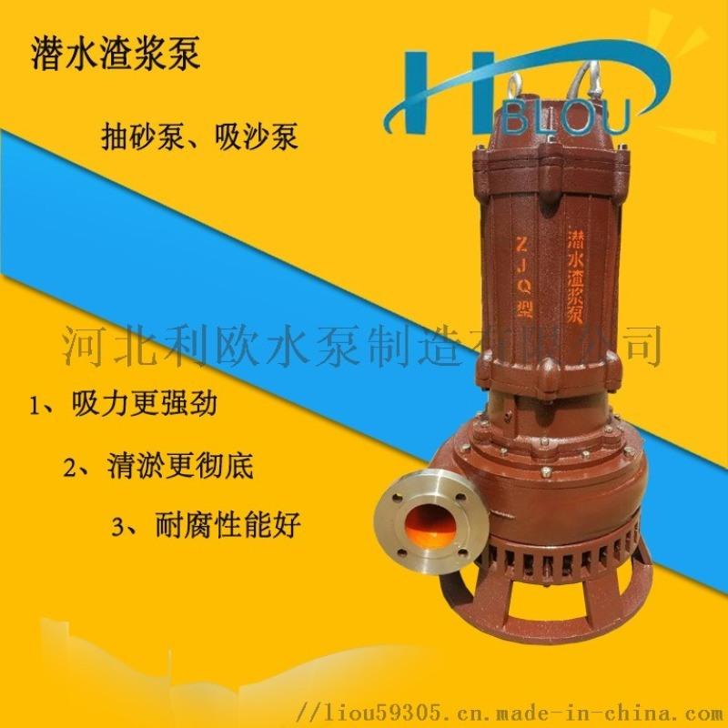 利欧NSQ潜水吸沙泵NSQ100-70-38