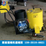 西藏自駕式路面灌縫機灌縫膠小型瀝青灌縫機