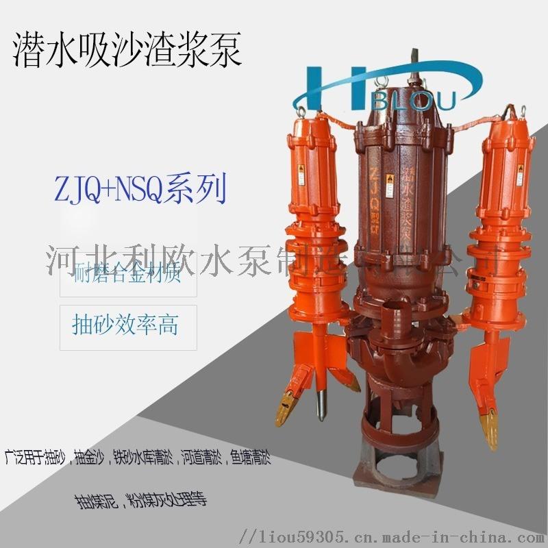 利欧NSQ潜水吸沙泵NSQ100-140-15