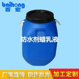 造纸、纺织品防水蜡乳液BH-736