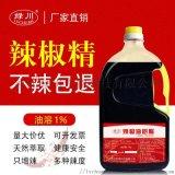 绿川生物辣椒精油 油溶1%辣椒精低辣度辣椒油树脂