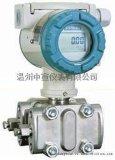 重庆川仪PDS443H差压变送器