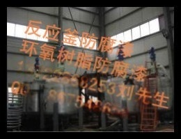 LD污水处理设备环氧树脂带锈重防腐涂料