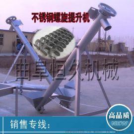 恒久提升机绞龙搅龙提升机生产厂家不锈钢螺旋提升机器搅龙输送螺旋提升机 小麦玉米高粱大豆面粉倾斜式提升机 小型白糖提升机器