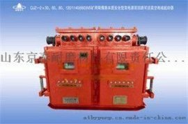 QJZ1礦用隔爆本質安全型真空組合電磁起動器