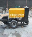 小型細石混凝土泵視頻 小型細石混凝土泵圖片