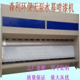 无泵水幕喷漆机水帘柜除尘设备烤漆房专用