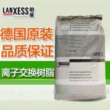 【一級代理】德國朗盛混牀陽離子樹脂S108 食品級飲用水軟化樹脂