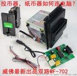 ICT纸币器专用投币电脑,投币微信打印机连接适配器