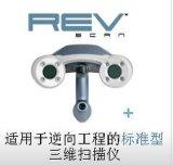 廣州鐳射掃描儀,深圳逆向工程標準型手持式三維鐳射掃描儀,中山掃描儀