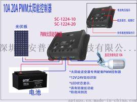 10A15A20A太阳能控制器12V24V通用