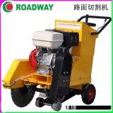 山东路得威混凝土路面切割机路面切割机RWLG21C沥青路面切割机终身维护