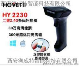 HY2230二维2.4G条码扫描器