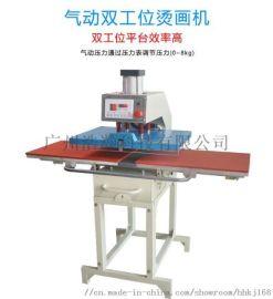 气动双工位烫画机热转印压烫机烫钻机球衣印号转印机