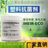 艾浩尔食品级塑料抗菌剂ECO