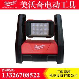 美国Milwaukee米沃奇M18HAL-0 LED投光灯现场照明灯