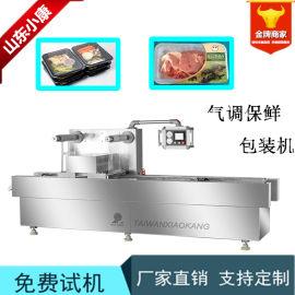 小康牌气调保鲜包装机 全自动冷鲜肉 连续盒式包装机