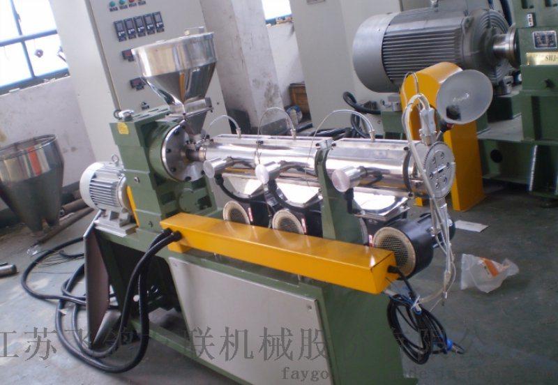 供應實驗用造粒生產設備