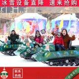 雪地坦克车滑雪场雪地坦克车厂家直销户外游乐设备